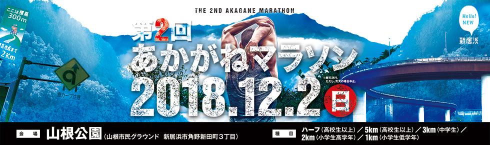 第2回あかがねマラソン【公式】