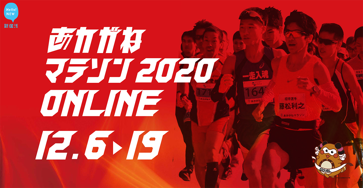 あかがねマラソン2020オンライン【公式】