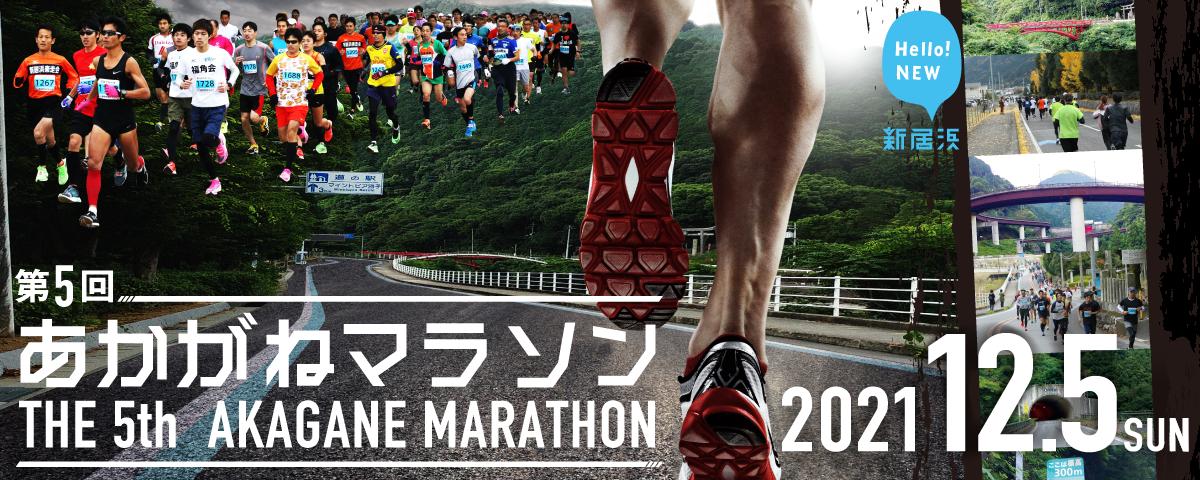 第5回あかがねマラソン【公式】